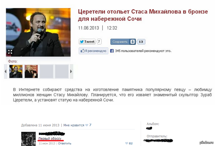 стас михайлов все для тебя песни: