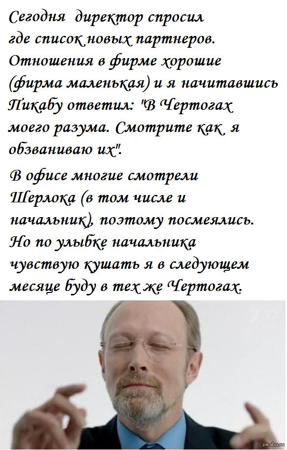 Шерлок чертоги