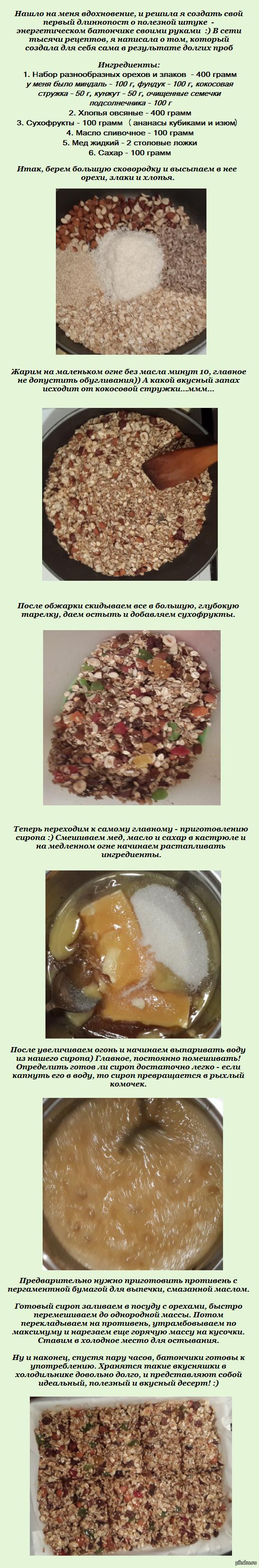 Мой рецепт энергетического батончика Мой первый длиннопост :)  вкусняшка, Полезная еда, энергетик, батончик, своими руками, рецепт, длиннопост