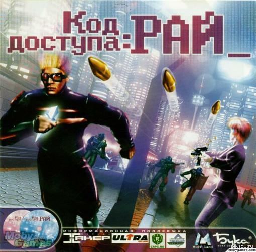 Rutracker.org (ex torrents.ru) rpg (старые игры) скачать торрент paradise c