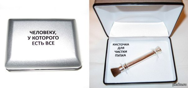 Оригинальный подарок любимому мужчине. Что подарить ...