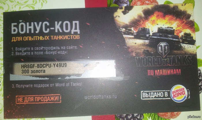 Вакансии world of tanks