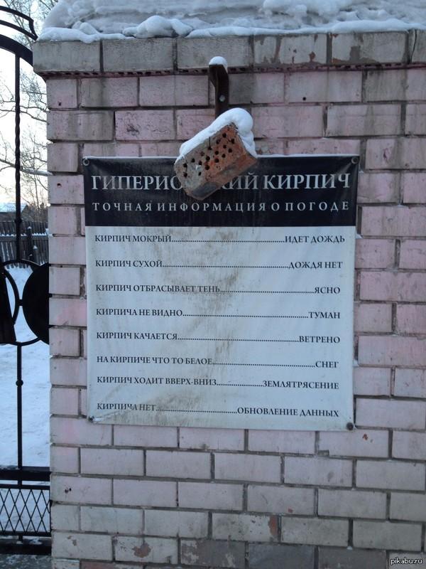 Погода в любинском районе омской области на 3 дня