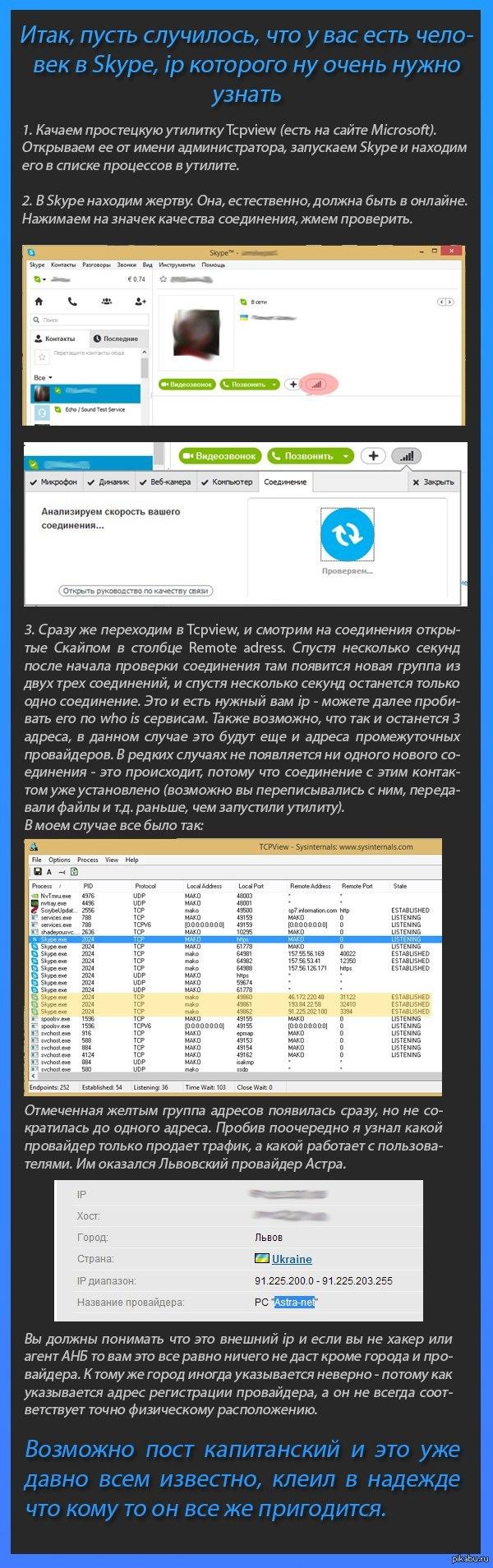 Программу для вычисления ip по скайпу