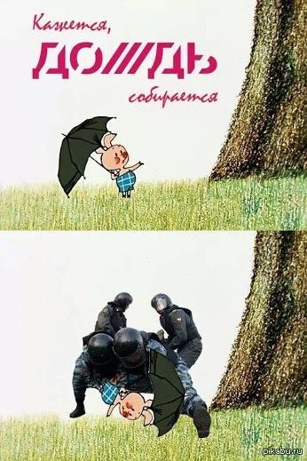 Пятачок вне закона пятачок дождь